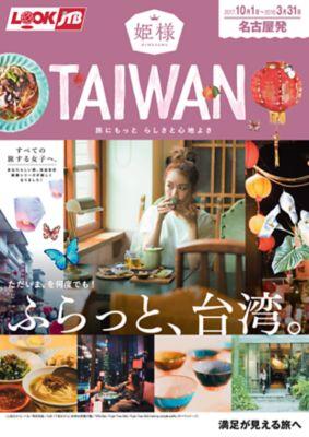 【10月〜2018年3月】姫様台湾