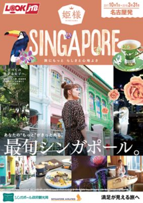 【10月〜2018年3月】姫様シンガポール