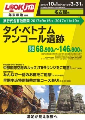 【10月〜2018年3月】タイ・ベトナム・アンコール遺跡