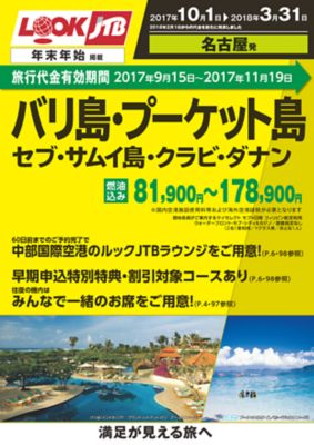 【10月〜2018年3月】バリ島・プーケット島・セブ・サムイ島・クラビ・ダナン