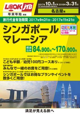 【10月〜2018年3月】シンガポール・マレーシア