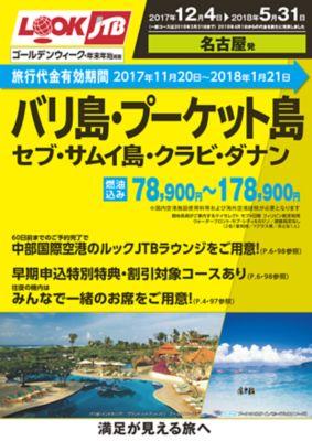 【12月〜2018年5月】バリ島・プーケット島・セブ・サムイ島・クラビ・ダナン