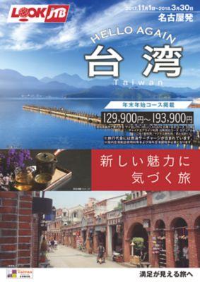 【11月〜2018年3月】HELLO AGAIN 台湾