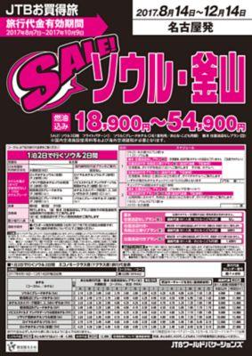 【8月〜12月】SALEシリーズ