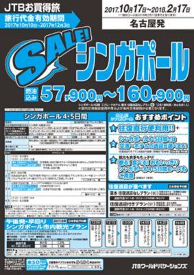 【10月〜2018年2月】SALEシリーズ
