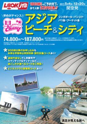 早めがチャンス! アジアビーチ&シティ シンガポール・バンコク・バリ島・プーケット島