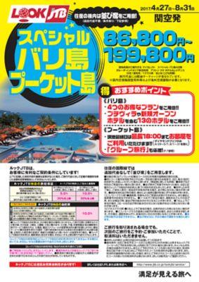 スペシャル バリ島 プーケット島