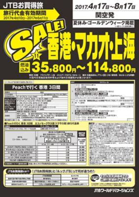 SALE!香港・マカオ・上海