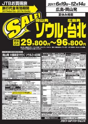 6月から12月のSALE!ソウル・台北