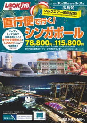 シルクエアー就航記念!直行便で行く!シンガポール
