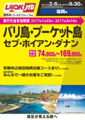 バリ島・プーケット島・セブ・ホイアン・ダナン
