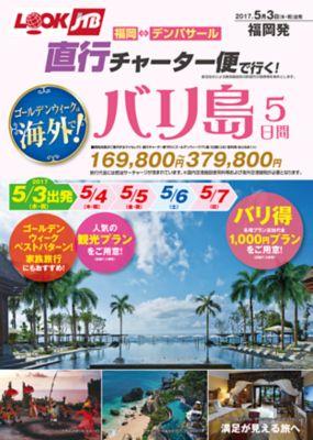 5/3出発 福岡⇔デンパサール直行チャーター便で行く!バリ島5日間