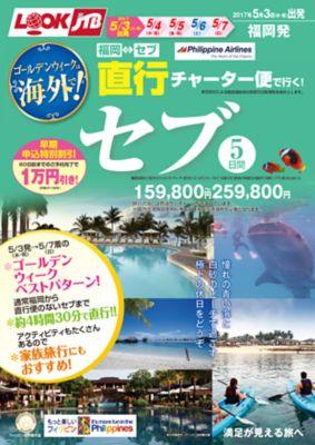 5/3出発 福岡⇔セブ直行チャーター便で行く!セブ5日間