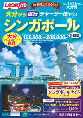 大分・長崎・鹿児島から直行チャーター便で行くシンガポール5日間