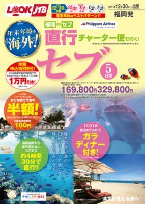12/30発 直行チャーター便で行く!セブ5日間