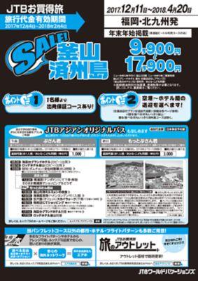SALE!釜山・済州島