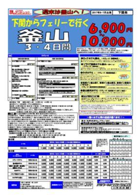 <下関発>旅のアウトレット 週末は釜山へ!下関からフェリーで行く釜山3・4日間(6−7月)