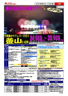 <下関発>旅のアウトレット 下関港からフェリーで行く!釜山花火祭り3・4日間(10月26・27日出発限定)
