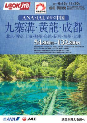 【6月〜11月】ANA・JALで行く中国 九寨溝・黄龍・成都・北京・西安・上海