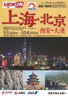 【11月〜18年3月】上海・北京・西安・大連