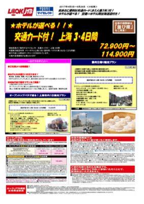 【4月〜9月】上海