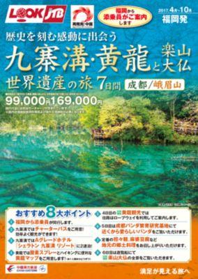 九寨溝・黄龍と楽山大仏 世界遺産の旅7日間
