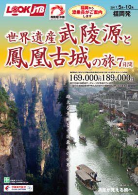 世界遺産武陵源と鳳凰古城の旅7日間