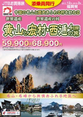 黄山と宏村・西逓の旅4日間