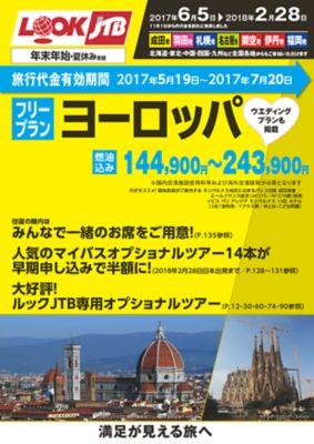 【6月〜2月】フリープラン ヨーロッパ