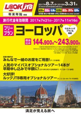 【8〜3月】フリープラン ヨーロッパ