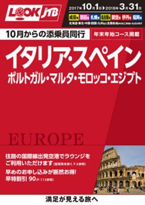 【10〜3月】添乗員同行 ヨーロッパ
