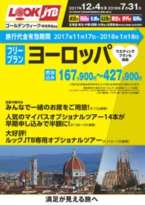【12〜7月】フリープラン ヨーロッパ