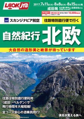 スカンジナビア航空往路特別直行便で行く 自然紀行 北欧