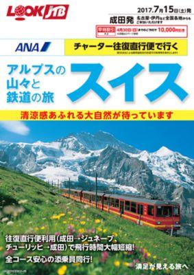 ANAチャーター往復直行便で行く アルプスの山々と鉄道の旅 スイス