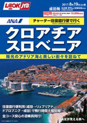ANAチャーター往復直行便で行く クロアチア スロベニア