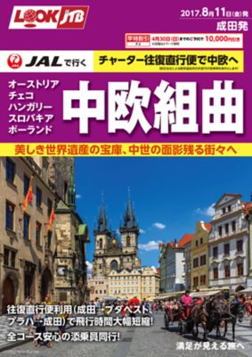 JALチャーター往復直行便で行く 中欧組曲 オーストリア・チェコ・ハンガリー・スロバキア・ポーランド