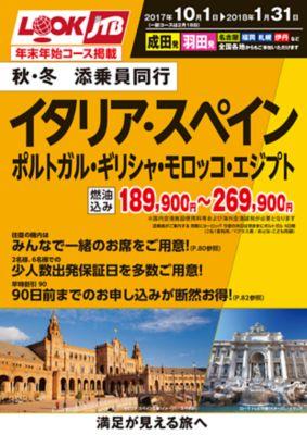 <成田・羽田発>イタリア・スペイン ポルトガル・モロッコ・エジプト 添乗員同行