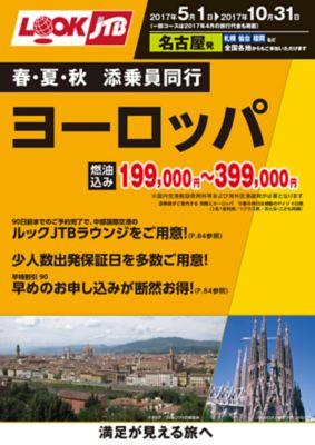 【5〜10月】春・夏・秋  添乗員同行 ヨーロッパ