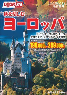 【9〜11月】秋を楽しむ ヨーロッパ