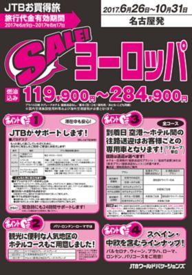 【6〜10月】SALE!ヨーロッパ