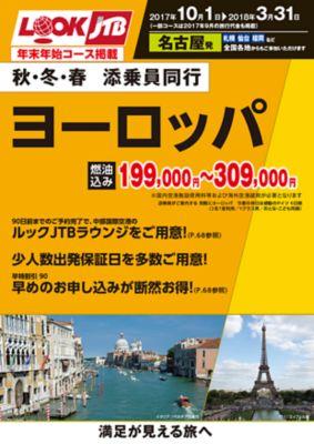 【10〜3月】秋・冬・春  添乗員同行 ヨーロッパ
