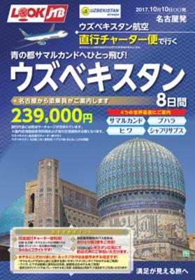 【10/10出発】直行チャーター便で行く ウズベキスタン8日間
