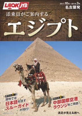 【10〜3月】エジプト