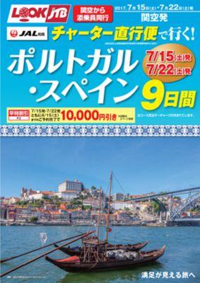 日本航空チャーター直行便で行く!ポルトガル・スペイン9日間