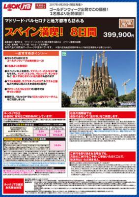 マドリード・バルセロナと地方都市も訪れる スペイン満喫!8日間
