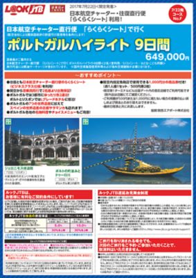 日本航空チャーター直行便「らくらくシート」で行く!ポルトガルハイライト9日間
