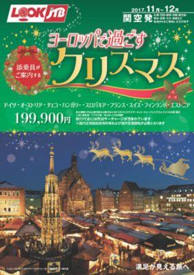 添乗員がご案内する ヨーロッパで過ごすクリスマス