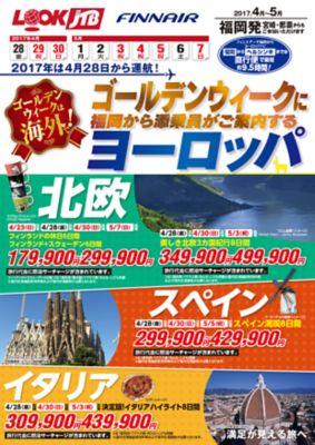 ゴールデンウィークに福岡から添乗員がご案内するヨーロッパ