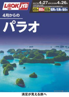 <成田・関空・名古屋・福岡・札幌・仙台発>4月からのパラオ