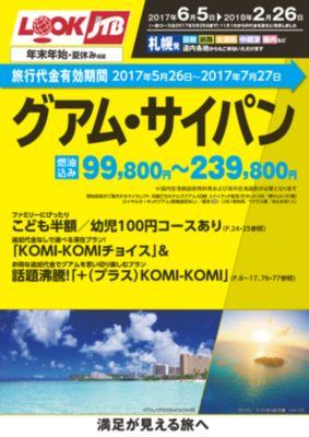 2017年6月〜2月出発 グアム・サイパン
